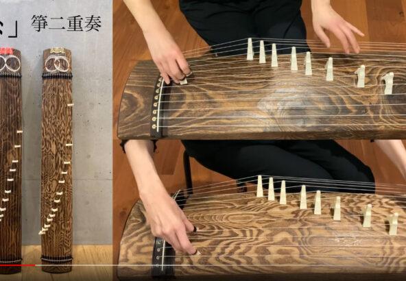 「糸」中島みゆき 箏二重奏 / Ito - Miyuki Nakajima (Koto Duo)【和楽器/琴】