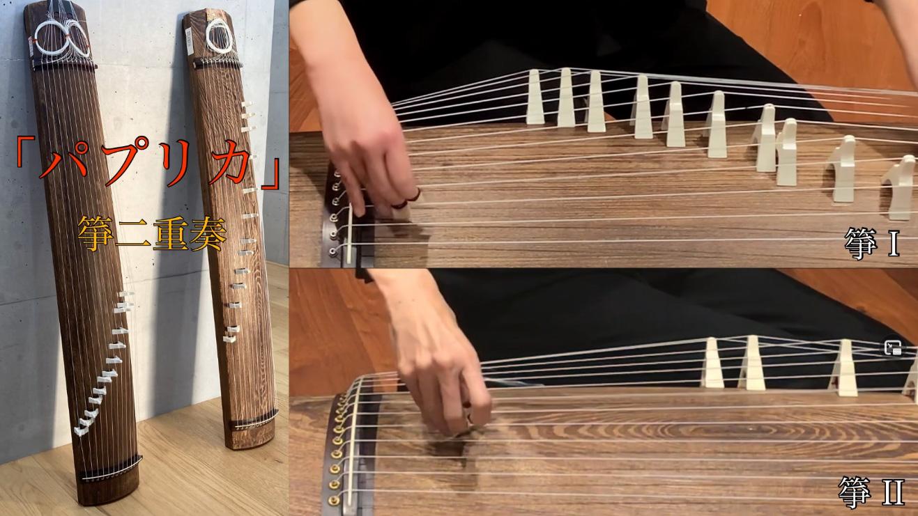 「パプリカ」 箏二重奏 / Paprika(Koto Duo)【琴】